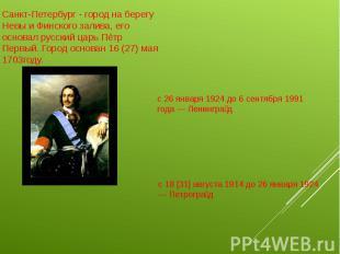 Санкт-Петербург - город на берегу Невы и Финского залива, его основал русский ца