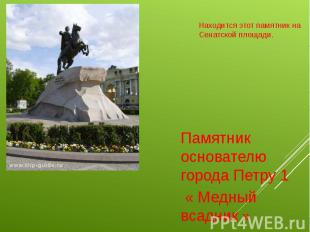 Памятник основателю города Петру 1 Памятник основателю города Петру 1 « Ме