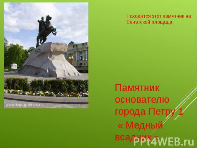 Памятник основателю города Петру 1 Памятник основателю города Петру 1 « Медный всадник »