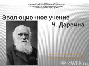 Эволюционное учение Ч. Дарвина Выполнил: студент группы №821221 Бородина О.А. Пр