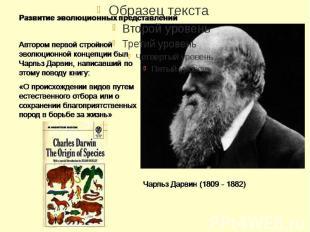 Чарльз Роберт Дарвин (англ. Charles Robert Darwin; 12 февраля 1809 — 19 апреля 1
