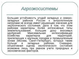 Большая устойчивость угодий западных и северо-западных районов России к антропог