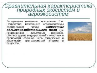 Заслуживает внимания определение Р.А. Полуэктова, назвавшего агроэкосистемы спец