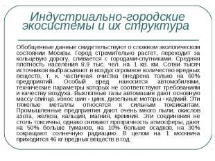 Обобщенные данные свидетельствуют о сложном экологическом состоянии Москвы. Горо