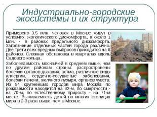 Примерено 3.5 млн. человек в Москве живут в условиях экологического дискомфорта,
