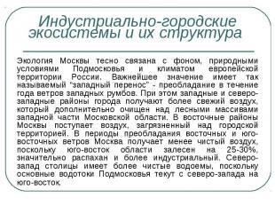 Экология Москвы тесно связана с фоном, природными условиями Подмосковья и климат