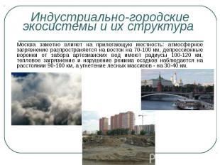 Москва заметно влияет на прилегающую местность: атмосферное загрязнение распрост