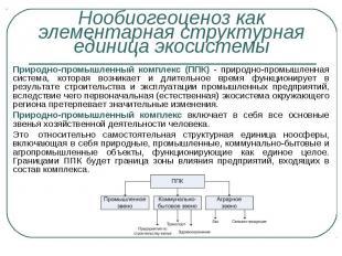 Природно-промышленный комплекс (ППК) - природно-промышленная система, которая во