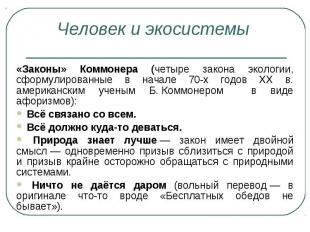 «Законы» Коммонера (четыре закона экологии, сформулированные в начале 70-х годов