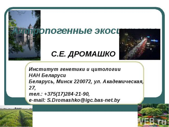 Антропогенные экосистемы С.Е. ДРОМАШКО