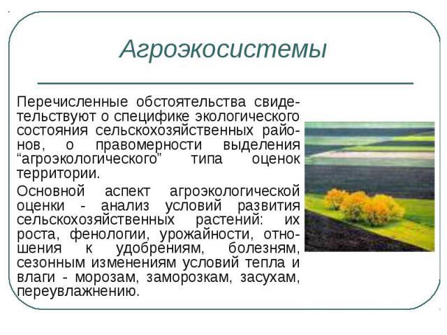"""Перечисленные обстоятельства свиде-тельствуют о специфике экологического состояния сельскохозяйственных райо-нов, о правомерности выделения """"агроэкологического"""" типа оценок территории. Перечисленные обстоятельства свиде-тельствуют о специфике эколог…"""