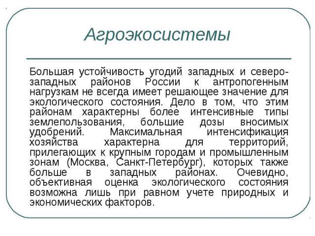 Большая устойчивость угодий западных и северо-западных районов России к антропогенным нагрузкам не всегда имеет решающее значение для экологического состояния. Дело в том, что этим районам характерны более интенсивные типы землепользования, большие …
