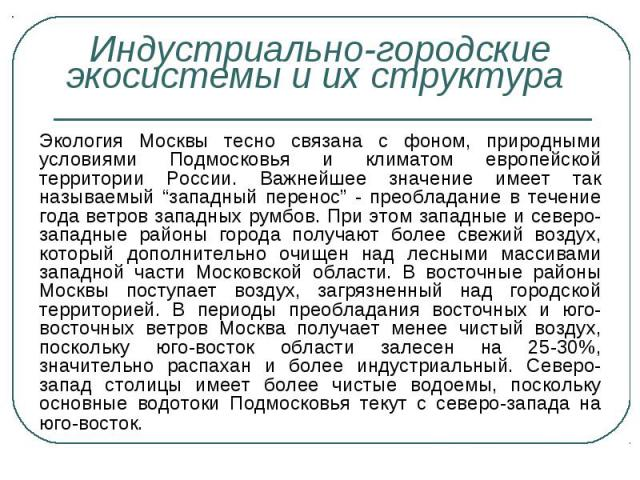"""Экология Москвы тесно связана с фоном, природными условиями Подмосковья и климатом европейской территории России. Важнейшее значение имеет так называемый """"западный перенос"""" - преобладание в течение года ветров западных румбов. При этом западные и се…"""