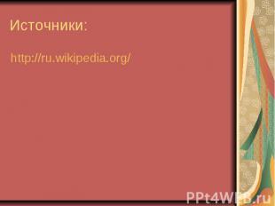 Источники: http://ru.wikipedia.org/