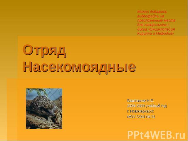Отряд Насекомоядные Баштанник Н.Е. 2008-2009 учебный год г. Новочеркасск МОУ СОШ № 31