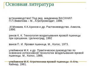 Растениеводство// Под ред. академика ВАСХНИЛ П.П.Вавилова – М., Агропромиздат, 1