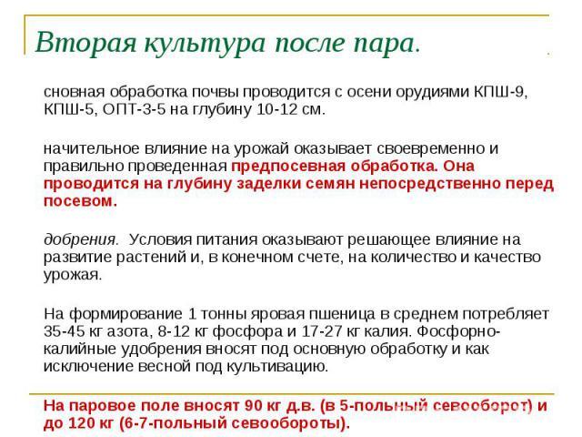 Основная обработка почвы проводится с осени орудиями КПШ-9, КПШ-5, ОПТ-3-5 на глубину 10-12 см. Основная обработка почвы проводится с осени орудиями КПШ-9, КПШ-5, ОПТ-3-5 на глубину 10-12 см. Значительное влияние на урожай оказывает своевременно и п…