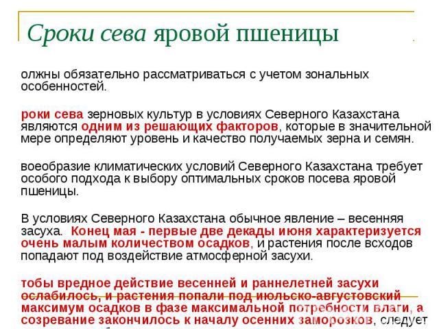 должны обязательно рассматриваться с учетом зональных особенностей. должны обязательно рассматриваться с учетом зональных особенностей. Сроки сева зерновых культур в условиях Северного Казахстана являются одним из решающих факторов, которые в значит…