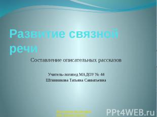 Развитие связной речи Составление описательных рассказов Учитель-логопед МАДОУ №