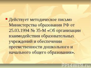 Действует методическое письмо Министерства образования РФ от 25.03.1994 № 35-М «