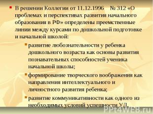 В решении Коллегии от 11.12.1996 № 312 «О проблемах и перспективах развития нача