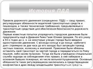История ПДД