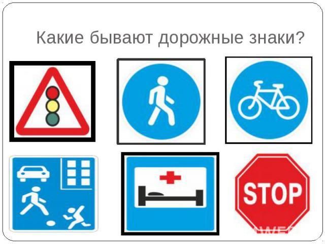 Какие бывают дорожные знаки?