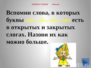 ПРАВИЛА ЧТЕНИЯ 50 баллов