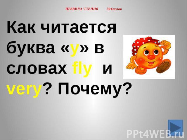 ПРАВИЛА ЧТЕНИЯ 30 баллов