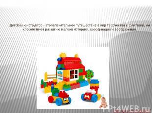 Детский конструктор - это увлекательное путешествие в мир творчества и фантазии,