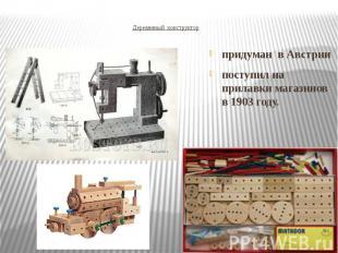 Деревянный конструктор придуман в Австрии поступил на прилавки магазинов в 1903