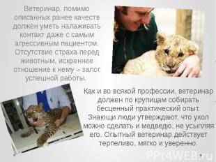 Как и во всякой профессии, ветеринар должен по крупицам собирать бесценный практ