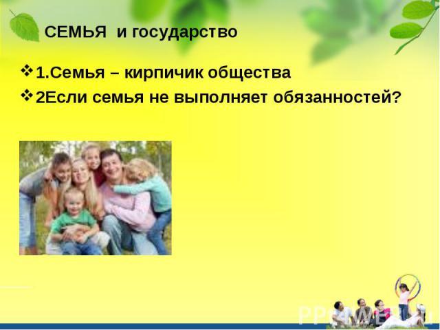 1.Семья – кирпичик общества 1.Семья – кирпичик общества 2Если семья не выполняет обязанностей?