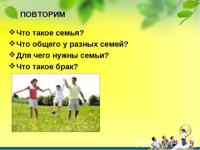 Что такое семья? Что такое семья? Что общего у разных семей? Для чего нужны семьи? Что такое брак?