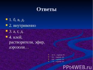 Ответы 1. б, в, д. 2. внутривенно 3. а, г, д. 4. клей, растворители, эфир, аэроз