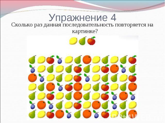 Сколько раз данная последовательность повторяется на картинке? Сколько раз данная последовательность повторяется на картинке?