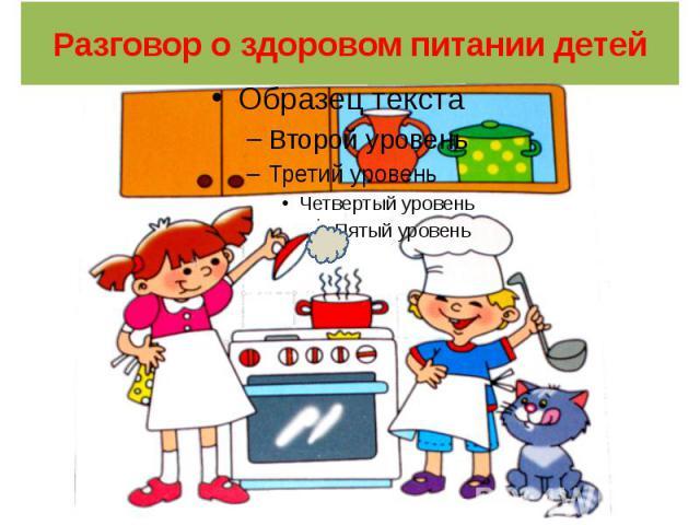 Разговор о здоровом питании детей