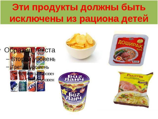 Эти продукты должны быть исключены из рациона детей