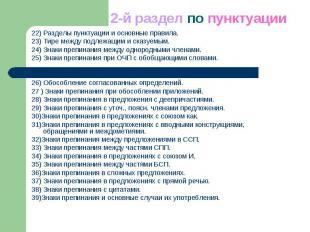 22) Разделы пунктуации и основные правила. 22) Разделы пунктуации и основные пра