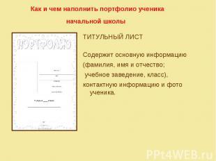 ТИТУЛЬНЫЙ ЛИСТ ТИТУЛЬНЫЙ ЛИСТ Содержит основную информацию (фамилия, имя и отчес