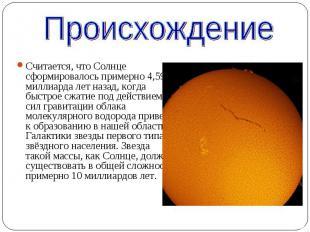 Считается, что Солнце сформировалось примерно 4,59 миллиарда лет назад, когда бы