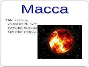 Масса Солнца составляет 99,8% от суммарной массы всей Солнечной системы. М