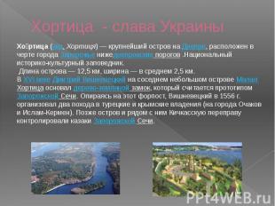 Хортица - слава Украины