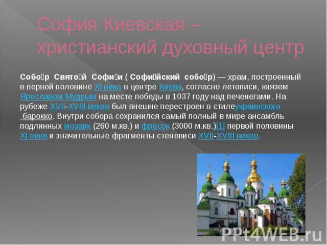 София Киевская – христианский духовный центр