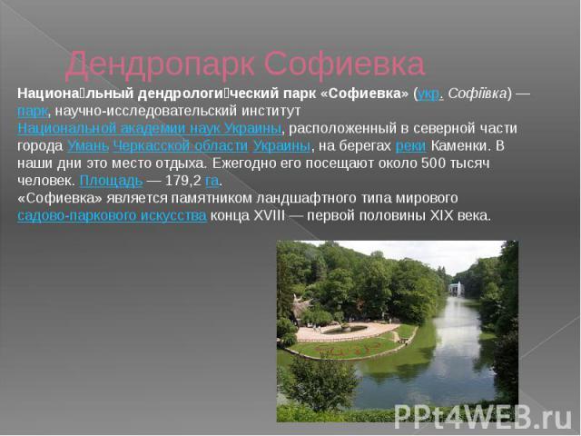 Дендропарк Софиевка