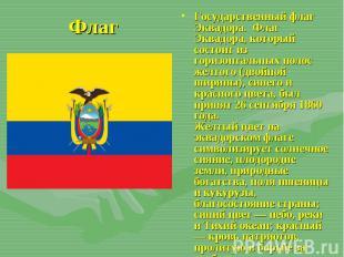 Государственный флаг Эквадора.Флаг Эквадора, который состоит из гори