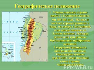 Общая площадь страны вместе с Галапагосскими о-ми 283 561 км2. На юге и востоке