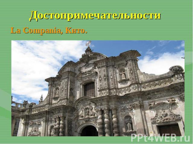 La Compania, Кито. La Compania, Кито.