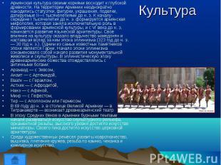 Армянская культура своими корнями восходит к глубокой древности. На территории А