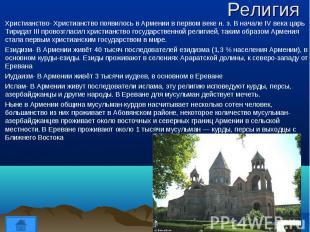 Христианство- Христианство появилось в Армении в первом веке н. э. В начале IV в